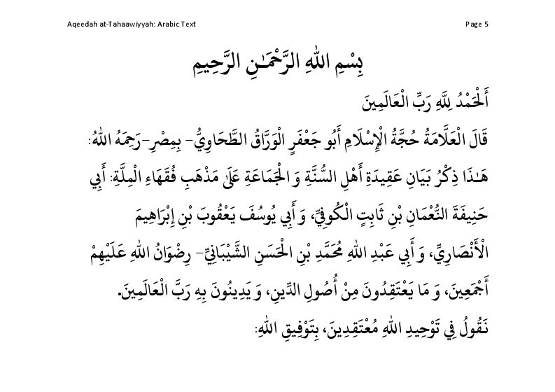 Aqeedah at-Tahaawiyyah - Arabic Text_page_0005